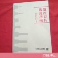 【二手旧书9成新】数控刀具选用指南 /哈尔滨理工大学 机械工业出版社ql