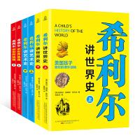希利尔三部曲6册讲世界史讲世界地理讲艺术史儿童世界历史全书3-4-5-6-9-12岁一二三年级小学生历史科普百科故事课外