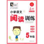 【狂降】开心语文 名师教你阅读  小学语文阅读训练5年级(第2版修订)