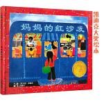 妈妈的红沙发――这是一本可以影响孩子一生的好书 1983年美国凯迪克大奖作品!