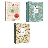 山茶文具店+人生的枷锁+安妮日记