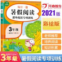 暑假阅读3升4 三年级课外阅读理解专项训练人教版2021版