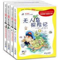 我的第一本科学漫画书普及版全4册无人岛探险记 6-12岁科普百科全书亚马逊丛林历险记 儿童读物绝境生存 小学生课外畅销
