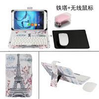 华为揽阅M2青春版7英寸平板电脑保护套PLE-703L键盘鼠标皮套外壳