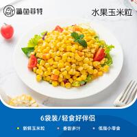 鲨鱼菲特玉米粒即食代餐甜玉米低脂健身餐非转基因零食80g*6