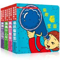 猜猜它是谁奇妙洞洞书全4册绘本0-3岁 撕不烂 儿童立体翻翻书躲猫猫游戏 幼儿故事书 婴儿早教启蒙图书 1-2-3-4