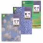 正版2020新版高中化学选择性必修一二三课本全套3本人教版教材教科书化学选择性必修1/2/3选修化学课本高中化学教材全套课本人教版
