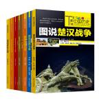 图说中国历史--治国与战争篇(全书共7册)