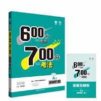 理想树 2018A版 600分考点700分考法 理数 6・7高考自主复习 高考一轮复习用书