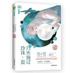 意林:《月光漫过珍珠夏》全新修订增改影画版