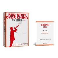 红星照耀中国(青少版)人民文学出版社赠《红星照耀中国》《长征》导练一本全