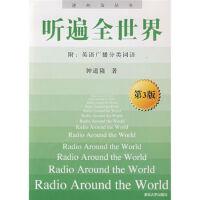 清华逆向法丛书 听遍全世界(第3版)