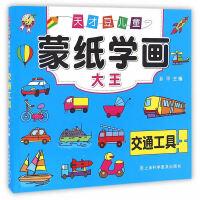 【二手旧书9成新】交通工具-天才豆儿童蒙纸学画大全-孙平-9787542766342 上海科学普及出版社