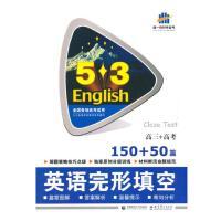(2016)53英语完形填空系列图书 高三+高考 150+50篇 英语完形填空