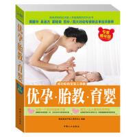 【二手书8成新】优孕 胎教 育婴 陈宝英孕产育儿研究中心 中国人口出版社