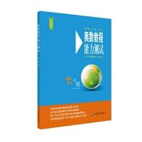 华东师大:奥数教程(第七版)能力测试・七年级