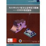SolidWorks 官方认证考试习题集――CSWA考试指导