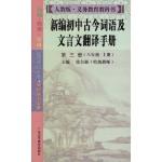 新编初中古今词语及文言文翻译手册 (第三册)(八年级上册)