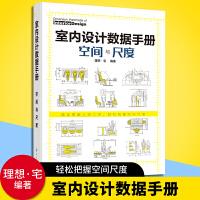 正版 室内设计数据手册 空间与尺度 室内设计人体工程学尺寸资料集 尺寸数据图例 家装装潢家具布局 室内装修设计书籍入门自