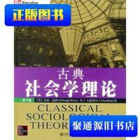 【旧书二手书9成新】古典社会学理论 /[美]乔治・瑞泽尔 北京大学出版社