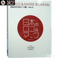 LOGO & MARK IN JAPAN 4 畅销系列第四集 日本标志LOGO 品牌设计书籍