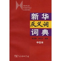新华反义词词典 (中型本) 商务印书馆