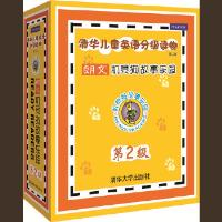 【二手旧书九成新】清华儿童英语分级读物:机灵狗故事乐园第2级(配光盘)(第29787302225775