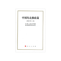中国的北极政策 中华人民共和国国务院新闻办公室 9787010189017