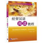 经贸汉语阅读教程(含1MP3)