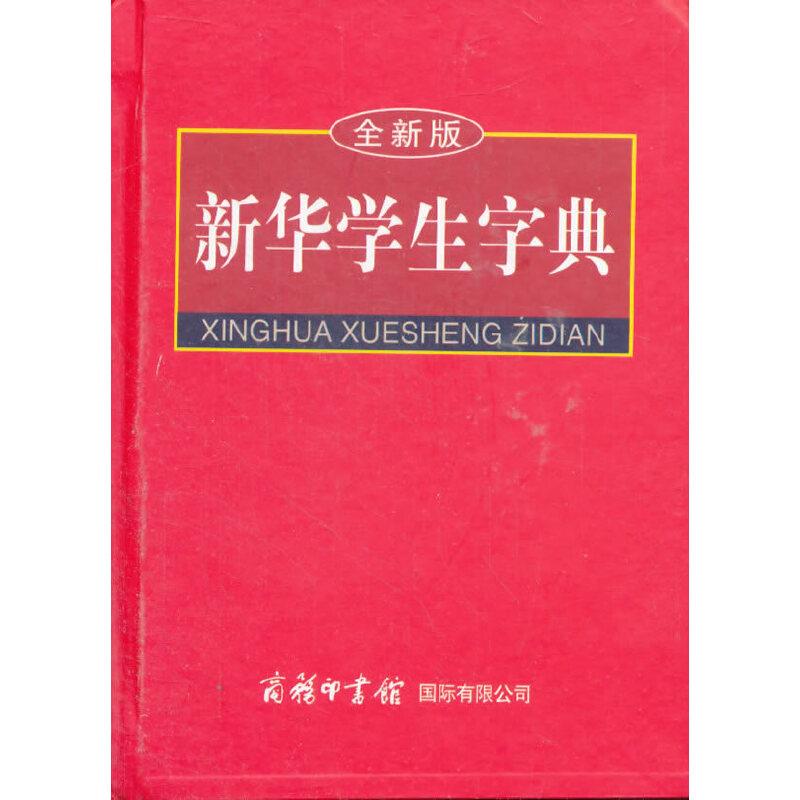 新华学生字典全新版