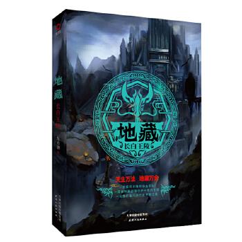 地藏:长白王陵 《鬼吹灯》后悬疑探秘小说里程碑之作。一支誓死不降的铁血军队,一座由神秘部族守护千年的王陵,一段连接玛雅文明和中华商周文明的未解之谜。