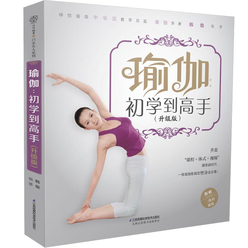 瑜伽:初学到高手(汉竹)(升级版) 瑜伽从入门到精通,零基础私教课无保留分享!瑜伽体位高清图解+同步视频,让瑜伽之光唤醒身体正能量。全程无器械健身,新手跟练一目了然,一张瑜伽垫搞定瘦身燃脂减肥。系统教程规划,瑜伽教练都在看。