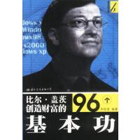 【旧书二手书8新正版】 比尔. 盖茨创造财富的96个基本功 9787801730497 李现曾 国