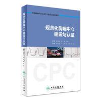 【二手书8成新】规范化胸痛中心建设与认证 向定成、于波、苏��等 人民卫生出版社