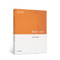 组织行为学 编写组 9787040522068 高等教育出版社教材系列