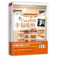 【二手旧书9成新】 Casa妈咪幸福收纳 (韩)沈贤珠 广西科学技术出版社 9787807638582