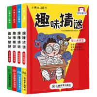 葫芦弟弟小博士口袋书(彩图版)全4册小学生趣味猜谜5-6-8-9-12岁儿童益智书一二三五六年级全脑开发思维训练逻辑思维