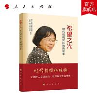 希望之光――时代楷模张桂梅的故事 人民出版社