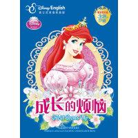 迪士尼公主永恒珍藏公主故事:成长的烦恼(迪士尼英语家庭版)(听说读写一网打尽,公主迷必备)