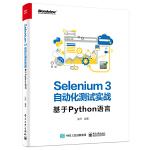 Selenium3自�踊��y����稹�―基于Python�Z言