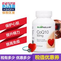 美国进口Avail Naturals辅酶Q10软胶囊50mg 含硒质维生素E