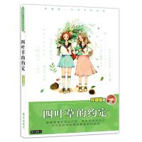 四叶草的约定 风信子悦读坊庞婕蕾的书全套儿童文学书籍9-12-15岁 庞婕蕾风信子悦读坊 四叶草的约定