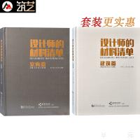 设计师的材料清单室内篇+建筑篇 共两册 图解建筑室内设计材料选用与施工方法 涂料水泥石材玻璃金属陶瓷书籍