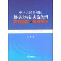 【二手书8成新】《中华人民共和国招标投标法实施条例》实务指南与操作技巧 刘营著 法律出版社