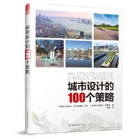 [二手旧书9成新],城市设计的100个策略,奥罗拉・费尔南德斯・佩尔,哈维尔・莫萨斯,9787553786506,江苏
