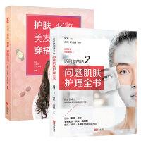 护肤全书听肌肤的话2问题肌肤护理全书+护肤化妆美发塑形穿搭全书
