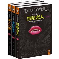 吸血鬼王:恋人三部曲套装(女性重口味爱情小说・横扫全球)