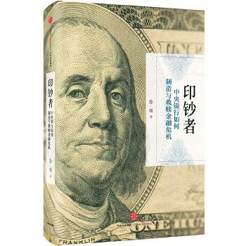 印钞者好看、有料的全球中央银行发展史,立足金融常识,看文明的兴衰、实力的交替,探究金融的本质