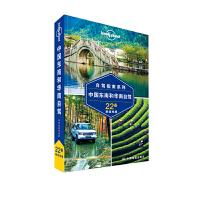 LP自驾 孤独星球Lonely Planet自驾指南系列:中国东南和华南自驾