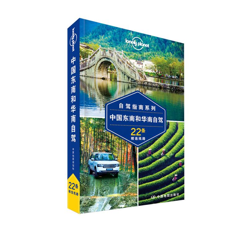 孤独星球Lonely Planet自驾指南系列:中国东南和华南自驾全彩设计、好用的地图和灵活的路线规划让你充分享受自驾的自由。